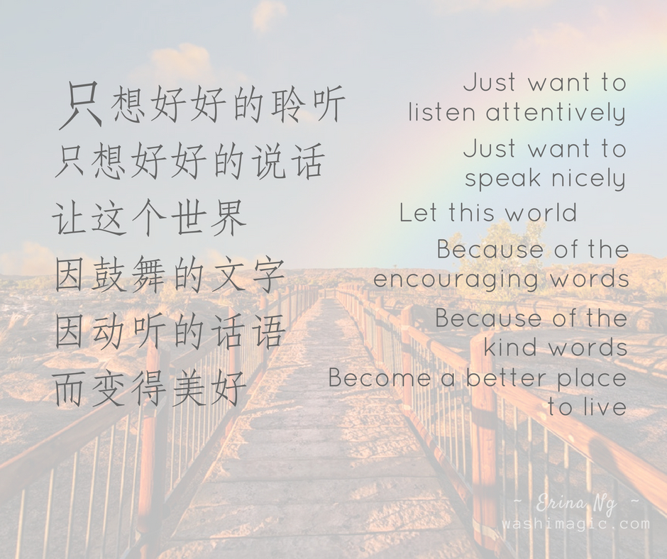 Encouraging words | A little poem in Chinese and English for Encouraging Words Series article | Washimagic.com