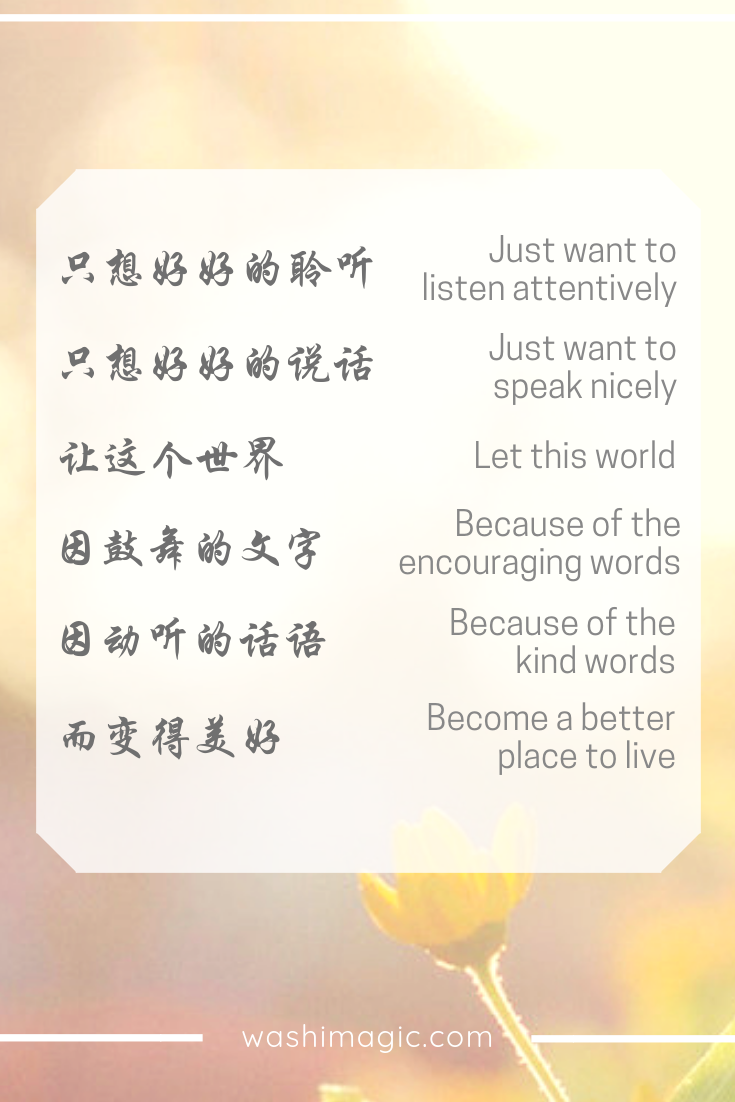 A little poem in Chinese and English for Encouraging Words Series article | Washimagic.com