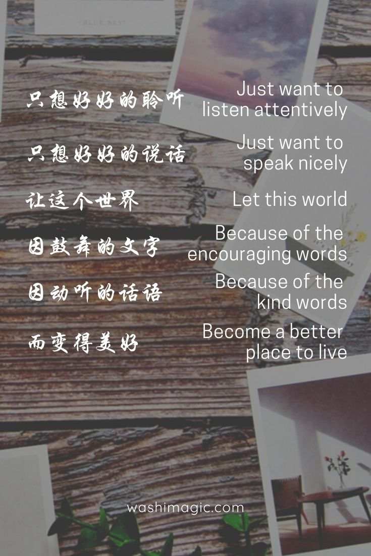 Encouraging words | A little poem in Chinese and English for Encouraging Words Series article | Motivational quote | Inspiring quotes | Washimagic.com
